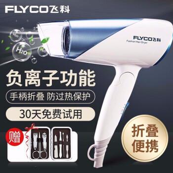 飛科(FLYCO)FH 6251ドライヤマシン家庭用冷熱風マイナーパワーが学生静音ドライヤーFH 6251+プレゼント(ネイル7点セット)