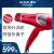 日本の小泉成器KOIZUMドライヤバレル家庭用保護髪を傷つけずに乾燥させたマイナオーの大パワー携帯型冷熱風大師赤双風葉マイナードライヤー