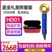 DYSON De森HD 01 Supersonic dola yaー快速乾燥髪は怪我しません。マイナスオン無葉ドライヤーギフトボックスの限定版ブルーゴールド特別ギフトボックス版金箔の限定商品です。