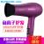 FLY CO 2000 Wドライヤマシン家庭用冷熱風大出力ドライヤーマイナイオン電風吹FH 6618浪漫紫