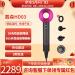 DYSON吹风机 Supersonic HD03家用マイナスイオン护发吹风机智能温控快速干发ドライヤー   戴森吹风机HD03紫红色【经典色】线长2.7米